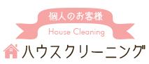 1.ハウスクリーニング