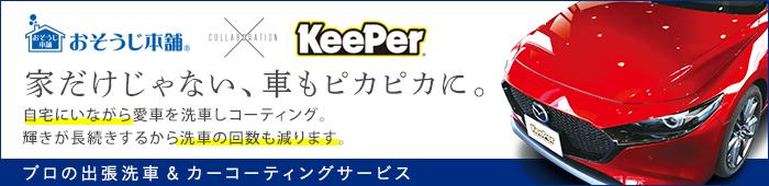 おそうじ本舗 x KeePer プロの出張洗車&カーコーティングサービス